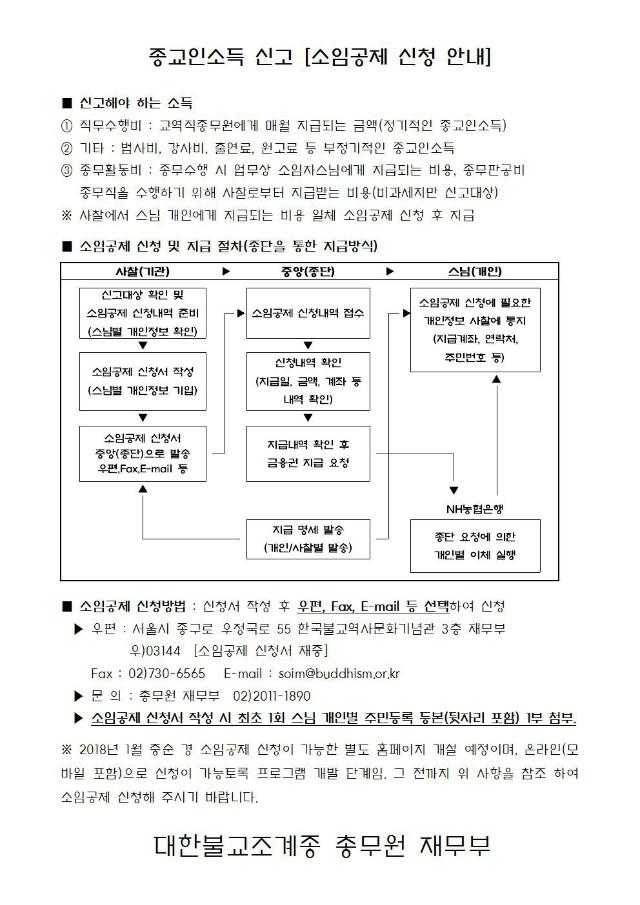 1.소임공제 신청 안내문001.jpg